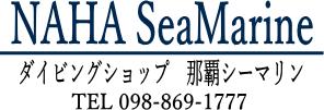 沖縄ダイビングショップ 那覇シーマリン